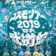 でんぱ組.inc コスモツアー 2019 in 日本武道館 夢眠ねむ卒業公演 ~新たなる旅立ち~