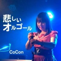 CoCon 悲しいオルゴール