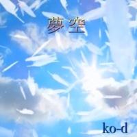 ko-d 夢空