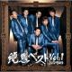 純烈 純烈ベスト Vol.1 2010-2015