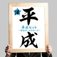 ヴァリアス・アーティスト 平成ヒット~洋楽オールスターズ~