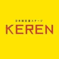 OKUNI&NIKKI from KEREN 日本総狂宴ステージ『KEREN』