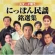 Various Artists スターが唄う にっぽん民謡銘選集