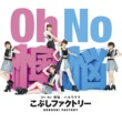こぶしファクトリー Oh No 懊悩/ハルウララ