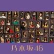乃木坂46 今が思い出になるまで (Complete Edition)