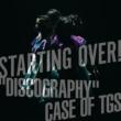 """東京女子流 STARTING OVER! """"DISCOGRAPHY"""" CASE OF TGS"""