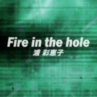 浦 彩恵子 Fire in the hole