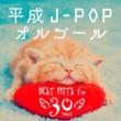 α Healing 平成J-POP ベストヒット!オルゴール30