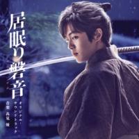髙見優 映画「居眠り磐音」オリジナル・サウンドトラック