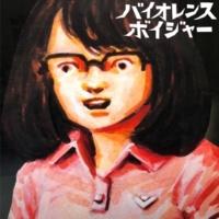 ボビー(CV:悠木碧),樋口みどりこ 「バイオレンス・ボイジャー」主題歌、イメージソング
