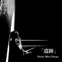 Poetic Mica Drops 遺跡