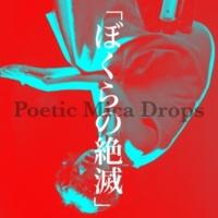 Poetic Mica Drops ぼくらの絶滅