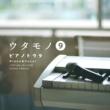 上新功祐 蒼氓 (Cover)