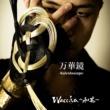 Waccha-和茶- 万華鏡