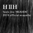 HⅡH feels like HEAVEN ~きっと来る きっとくる~ (2019 official acapella)