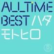 秦 基博 All Time Best ハタモトヒロ