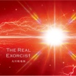 大川咲也加 The Real Exorcist