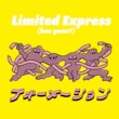 Limited Express (has gone?) フォーメーション