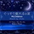 Relax α Wave ぐっすり眠れるα波 ~ Mr.Children オルゴール・ベスト ~