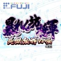 FUJISHOJI ORIGINAL P暴れん坊将軍 炎獄鬼神の怪 オリジナルサウンドトラック