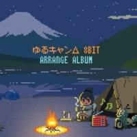 立山秋航 ゆるキャン△8bit アレンジアルバム