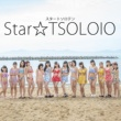 Star☆T/和久田 朱里 Summer Glow (feat. 和久田 朱里)