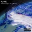 SUGIZO feat. アイナ・ジ・エンド(BiSH) 光の涯