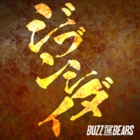 BUZZ THE BEARS ジブンシダイ