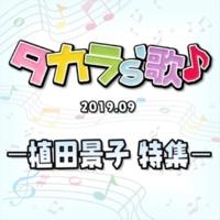 宝塚歌劇団 タカラ's歌(2019-9) -植田景子 特集-