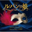 Face 2 fAKE フジテレビ系ドラマ「ルパンの娘」オリジナルサウンドトラック