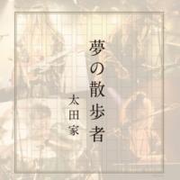 太田家 夢の散歩者