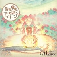 Almée 薔薇の妖精アイリーン