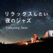 Relax α Wave リラックスしたい夜のジャズ ~Relaxing Jazz~