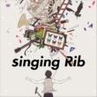 りぶ singing Rib