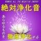 Relaxing888 絶対浄化音 ~浄化・ヒーリング・開運の為の瞑想音楽集~