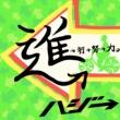 ハジ→ 進→行→努→力。 (ちょこっとVer)