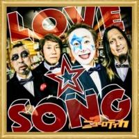 ニューロティカ LOVE・SONG feat.綾小路 翔(氣志團)