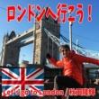 秋田隆輝 ロンドンへ行こう!