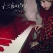 MIKKO 十三夜のピアノ