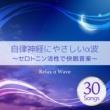 Relax α Wave 自律神経にやさしいα波 ~セロトニン活性で快眠音楽~