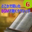 Various Artists どこかで聞いた BGMで聴くクラシック6