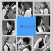 Mebius ∞ Saxophone Ensemble 風のエンボラーダ