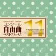 土気シビックウインドオーケストラ/加養浩幸 November 19 (Revised Edition)