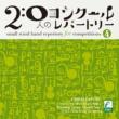 土気シビックウインドオーケストラ/佐藤博 バレエ組曲「シルヴィア」より 2.間奏曲とゆるゆかなワルツ 4.バッカスの行列