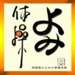 ハミングプロ よみ体操第2 (instrumental)