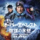 川井憲次 「オーバー・エベレスト 陰謀の氷壁」オリジナル・サウンドトラック