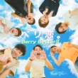 Berry Better!! ベリ恋。