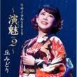 丘 みどり 丘みどりリサイタル2019 ~演魅Vol.2~