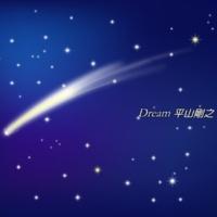 平山剛之 Dream