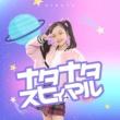 Hinata ナタナタスヒィマル